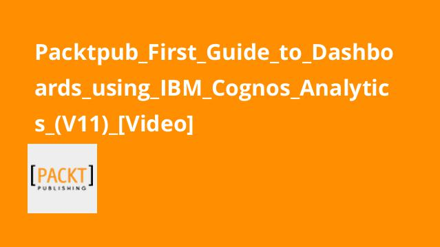 Packtpub_First_Guide_to_Dashboards_using_IBM_Cognos_Analytics_(V11)_[Video]